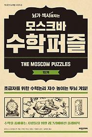 뇌가 섹시해지는 모스크바 수학퍼즐 1단계