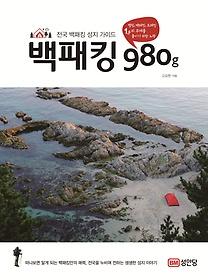백패킹 980g