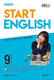"<font title=""EBS 라디오 Start English 스타트 잉글리쉬 (월간) 9월호"">EBS 라디오 Start English 스타트 잉글리쉬...</font>"