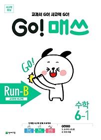 고매쓰 Run-B 6-1 (2021)