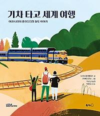 기차 타고 세계 여행