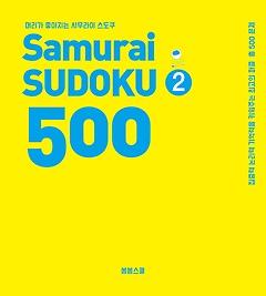 사무라이 스도쿠 500 Samurai SUDOKU 2