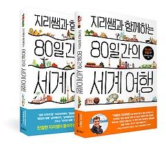 """<font title=""""지리쌤과 함께하는 80일간의 세계 여행 2권 세트"""">지리쌤과 함께하는 80일간의 세계 여행 2권...</font>"""