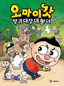 오마이갓 - 방귀 대장 대봉이