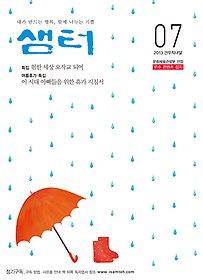 샘터(월간) 2013년 7월호