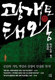 광개토태왕 : 손정미 역사소설. 1