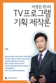 이영돈 PD의 TV프로그램 기획 제작론