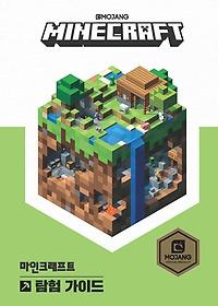 마인크래프트 공식 가이드북 - 탐험가이드