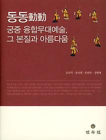 "<font title=""동동 궁중 융합무대예술, 그 본질과 아름다움"">동동 궁중 융합무대예술, 그 본질과 아름다...</font>"