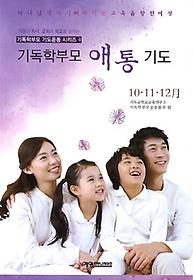 기독학부모 애통 기도 - 10 11 12월