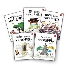 [이야기 한국사 시리즈] 패키지 (전5권)