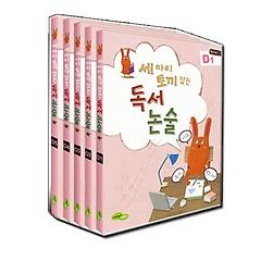 (능률) 세 마리 토끼 잡는 독서 논술 D단계 세트 : 초5~초6 (전5권)