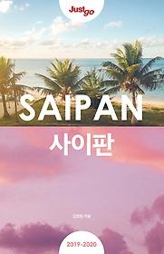 저스트고 사이판 (2019~2020 최신개정판)