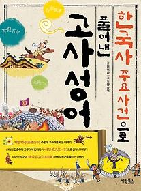 한국사 주요 사건으로 풀어낸 고사성어