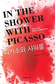 피카소와 샤워를