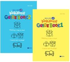 """<font title=""""노부영 가이드북 1,2 NoBuYoung Guide Book 1,2 (Hardcover:2)"""">노부영 가이드북 1,2 NoBuYoung Guide Book...</font>"""