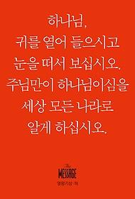 메시지 열왕기상하 (미니북)
