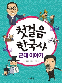 첫걸음 한국사 - 근대 이야기