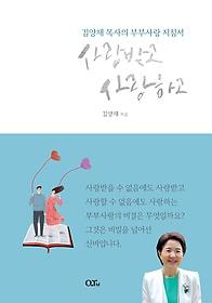 사랑받고 사랑하고 : 김양재 목사의 부부사랑 지침서