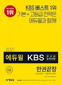 2021 에듀윌 KBS 한국어능력시험 한권끝장