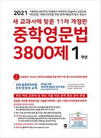 중학영문법 3800제 1학년 (2021)