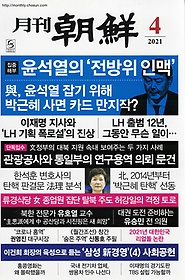 월간조선 (월간) 4월호