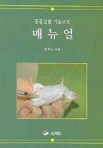 동물실험 기술교육 매뉴얼