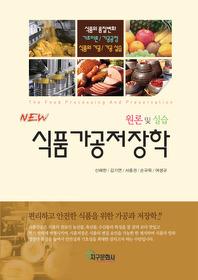 식품가공저장학 :원론 및 실습