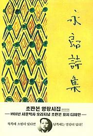 초판본 영랑시집 - 현대어판