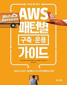 아마존 웹 서비스 패턴별 구축 운용 가이드