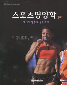스포츠영양학