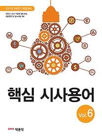 핵심 시사용어 vol.6