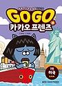Go Go 카카오프렌즈 4 : 미국 - 세계 역사 문화 체험 학습만화