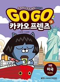 Go Go 카카오 프렌즈. 4, 미국(U.S.A.)