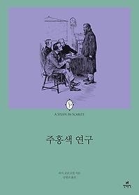 셜록 홈즈 장편소설 - 주홍색 연구