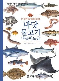 바닷물고기 나들이도감