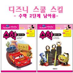 디즈니스킬스쿨워크북수학2단계남아용-1,2호