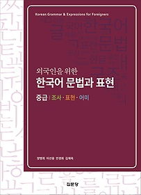 "<font title=""외국인을 위한 한국어 문법과 표현 - 중급 (조사/표현/어미)"">외국인을 위한 한국어 문법과 표현 - 중급 ...</font>"