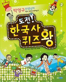 도전! 한국사 퀴즈왕 2
