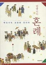 한국인의 혼례 - 짝짓기의 요란한 만다라
