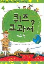 퀴즈 교과서 - 지구편