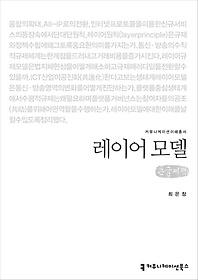 레이어 모델 (큰글씨책)