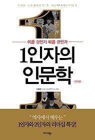 1인자의 인문학 - 한국편