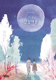 김소월 진달래꽃