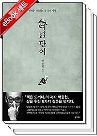 박웅현 베스트셀러 세트 (전2권)