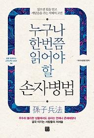 (누구나 한번쯤 읽어야 할) 손자병법 :읽으면 힘을 얻고 깨달음을 주는 지혜의 고전