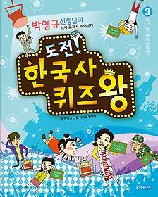 도전! 한국사 퀴즈왕 3