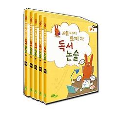(능률) 세 마리 토끼 잡는 독서 논술 P단계 세트 : 유아~초1 (전5권)