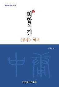 화합의 길 : ≪중용≫ 읽기