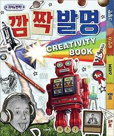 깜짝 발명 Creativity Book